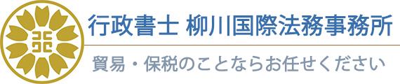 行政書士 柳川国際法務事務所
